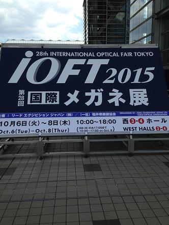 2015IOFT.jpg