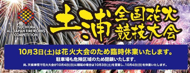 2015Tsuchiura.jpg