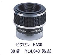 VXHA30.jpg