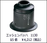 eb1130.jpg