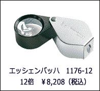 eb117612.jpg