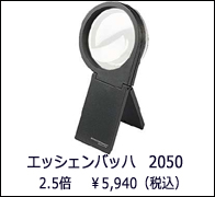 eb2050.jpg