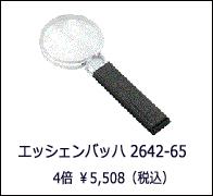 eb2642.jpg