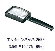 eb2655.jpg