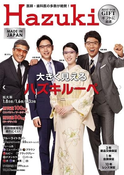hazuki2018002.jpg