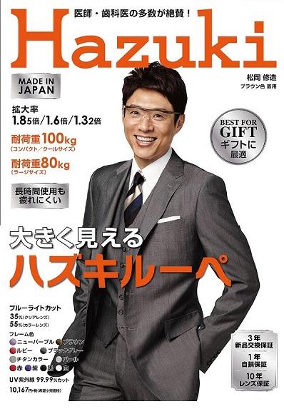 hazuki201901.jpg