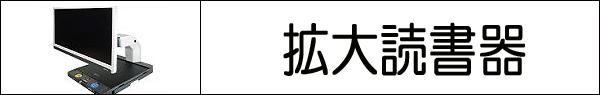 hukushi001.jpg