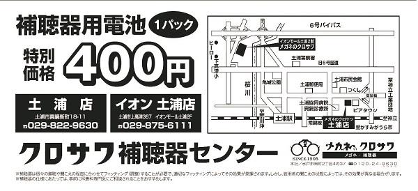 iaon&tuchiura.jpg