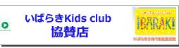 ibaraki-kidsclub-1.jpg