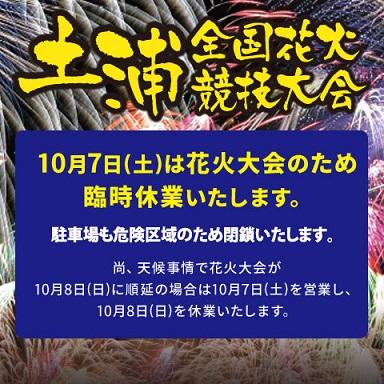 info_hanabi.jpg