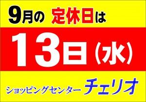 kashima9.13.jpg