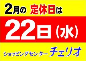 kasima20170222.jpg