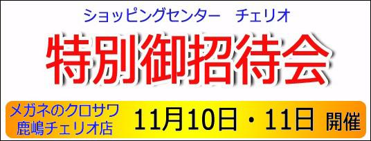 kasima20171110 11.jpg