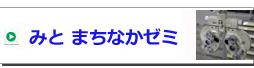 machi-naka-zemi-1.jpg