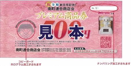 minamimachi201902.jpg