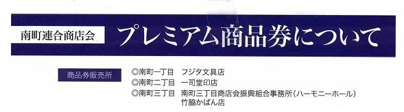 minamimachi201903.jpg