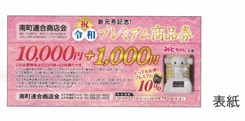 minamimachi201904.jpg