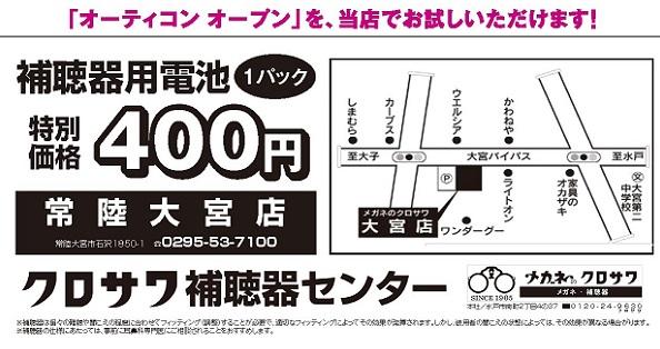 oomiya2017oticon.jpg