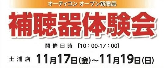 oticon.tuchiura02.jpg