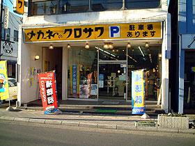 shimoichi.jpg