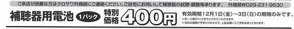 soudankai20171202.jpg