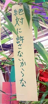 tanabata201701.jpg