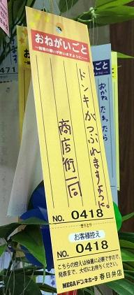 tanabata201708.jpg