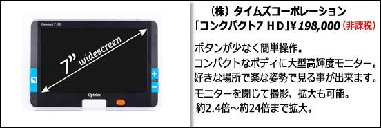 times compackt7HD.jpg