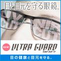 ultragardk_img