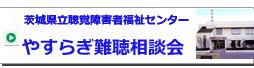yasuragi-bt-1.jpg