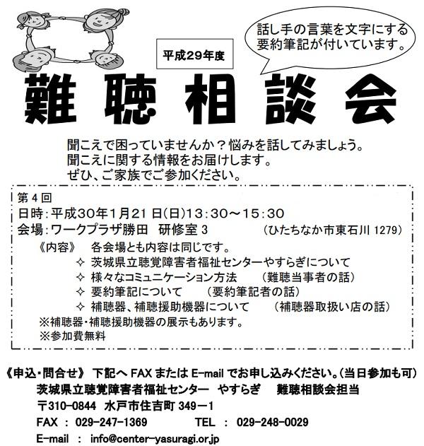 yasuragi20180121.jpg