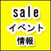 sale2020.jpg
